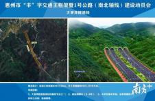 """惠州:超级工程铸造""""国之重器"""""""