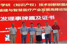 广州市智慧医疗产学研技术创新联盟正式成立