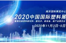 【2020中国国际塑料展】 筹备工作持续推进,专业展会今秋呈现