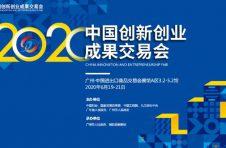 2020中国创新创业成果交易会在穗开幕