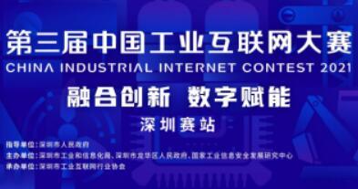 圆满完赛!第三届中国工业互联网大赛 深圳赛站初赛名单公布